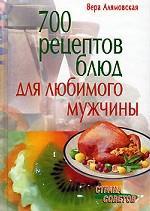 700 рецептов блюд для любимого мужчины