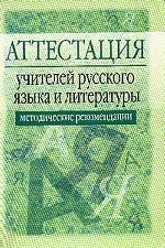 Аттестация учителей русского языка и литературы: методические рекомендации