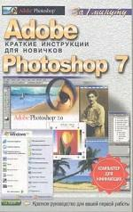 Adobe Photoshop 7. Краткие инструкции для новичков