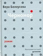 Черномор. Роман