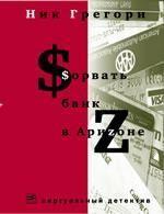 Сорвать банк в Аризоне