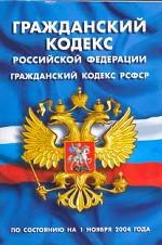 Гражданский кодекс РФ. Гражданский кодекс РСФСР
