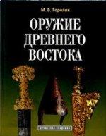 Оружие древнего Востока. IV тысячелетие - IV в. до н. э
