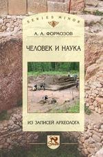 Человек и наука: Из записей археолога