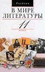 В мире литературы: учебник-хрестоматия. 11 класс