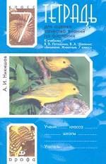 Тетрадь для оценки качества знаний по биологии, 7 класс
