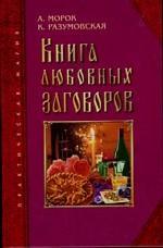 Книга любовных заговоров