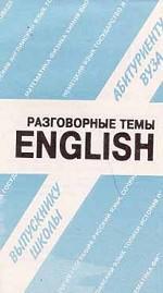 Английский язык. Основные правила