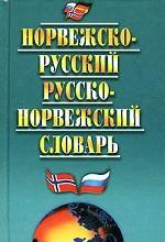 Норвежско-русский и русско-норвежский словарь