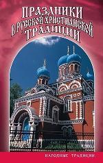 Праздники в русской христианской традиции