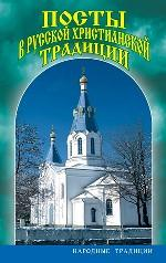 Посты в русской христианской традиции