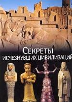 Секреты исчезнувших цивилизаций