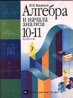Алгебра и начала анализа. 10-11 классы