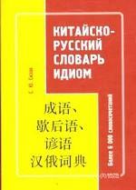Китайско-русский словарь идиом