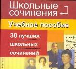 30 лучших школьных сочинений