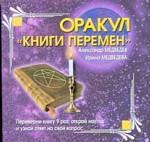 "Оракул ""Книги перемен"""