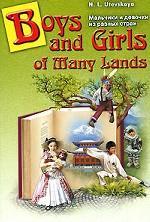 Boys and Girls of Many Lands = Мальчики и девочки из разных стран
