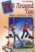 All Around You: 5-6 Form / Мир вокруг нас. 5-6 класс