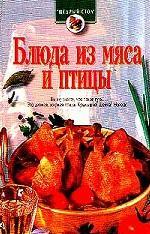 Блюда из мяса и птицы