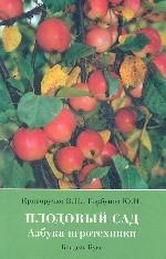 Плодовый сад. Азбука агротехники
