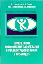 Комплексная профилактика заболеваний и реабилитация больных и инвалидов