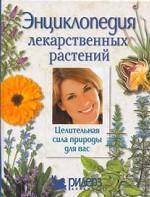 Энциклопедия лекарственных растений. Целительная сила природы для вас