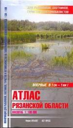 Атлас Рязанской области для рыболовов, охотников