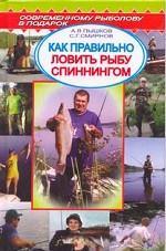 Как правильно ловить рыбу спиннингом. Справочник