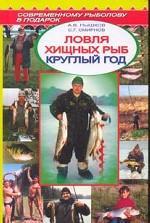 Ловля хищных рыб круглый год. Справочник
