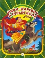 Иван-царевич и серый волк. Русские народные сказки