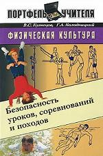Физическая культура. Безопасность уроков, соревнований и походов