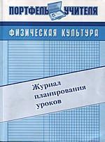 Физическая культура. 5-11 классы. Журнал планирования уроков