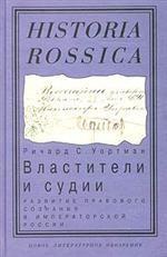 Властители и судии. Развитие правового сознания в императорской России