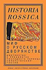 Миф о русском дворянстве