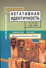 Негативная идентичность. Статьи 1997–2002 годов