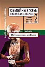 Семейные узы. Книга 2. Модели для сборки. Сборник статей