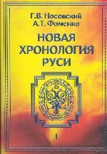 Новая хронология Руси: Русь. Англия. Византия. Рим. В 3-х томах. Том 3