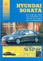 """Автомобили """"Hyundai Sonata"""". Выпуск с 1993г.. Руководство по ремонту и техническому обслуживанию"""