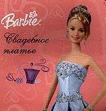 Свадебное платье. Барби-вырубка
