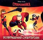 Суперсемейка. Возвращение супергероев!