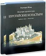 Европейские монастыри. Средние века - Ренессанс