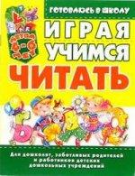 Играя, учимся читать. Детям 3-6 лет