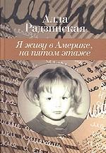 Я живу в Америке, на пятом этаже. Книга о Маше, рассказанная ею самой, с комментариями безумной бабушки