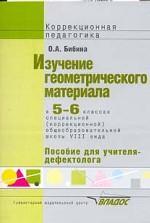 Изучение геометрического материала в 5-6 классах специальной (коррекционной) общеобразовательной школы VIII вида: пособие для учителя-дефектолога