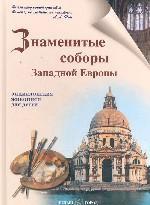 Знаменитые соборы Западной Европы