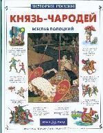 Князь-чародей Всеслав Полоцкий
