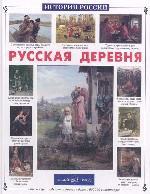 Русская деревня. Труд, быт и нравы наших предков