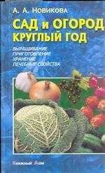 Сад и огород круглый год: Выращивание, приготовление, хранение, лечебные свойства
