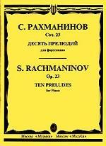 Десять прелюдий: Для фортепиано. Сочинение 23