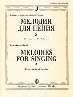 Мелодии для пения. Выпуск 5